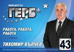 Тихомир Вълчев